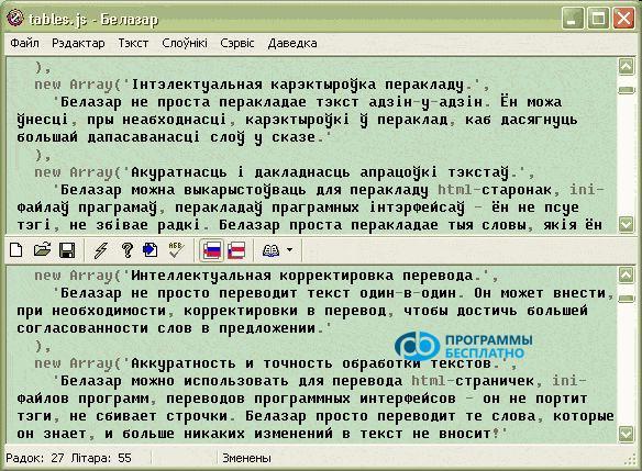 Belazar-screenshots-1