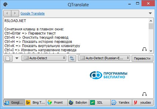 QTranslate-screenshots-1