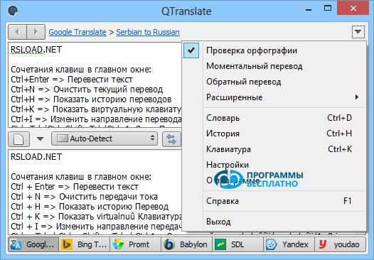 QTranslate-screenshots-3