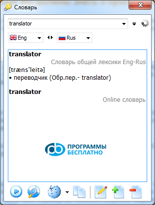 TranslateIt-screenshots-2