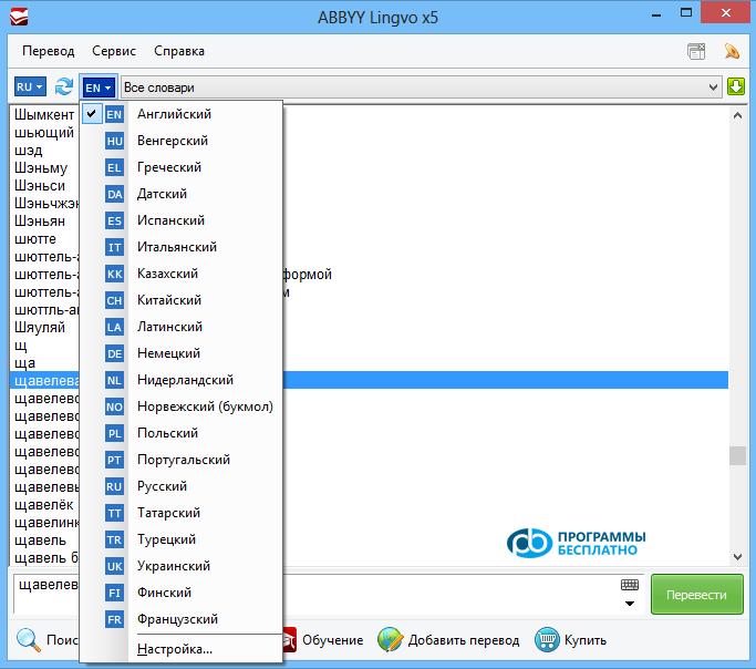 abby-lingvo-x5-screenshots-2