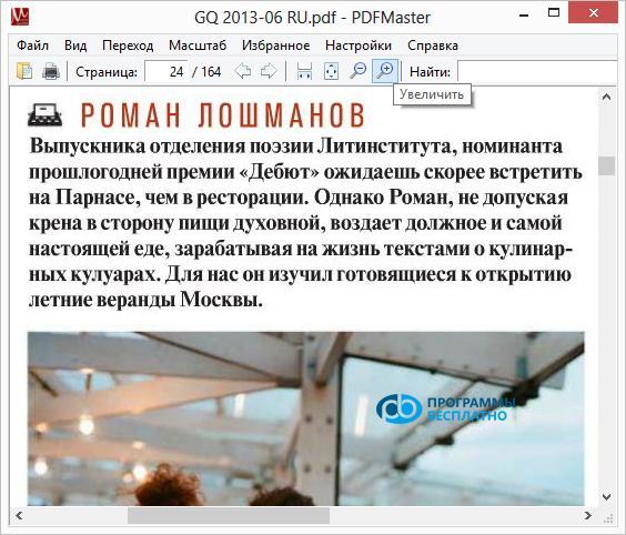pdfmaster-screenshots-3