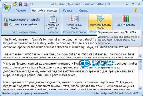 promt-express-screenshots-1