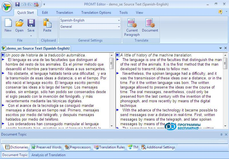 PROMT Professional 9.0 Giant + crack, key, keygen, ключ, кряк.