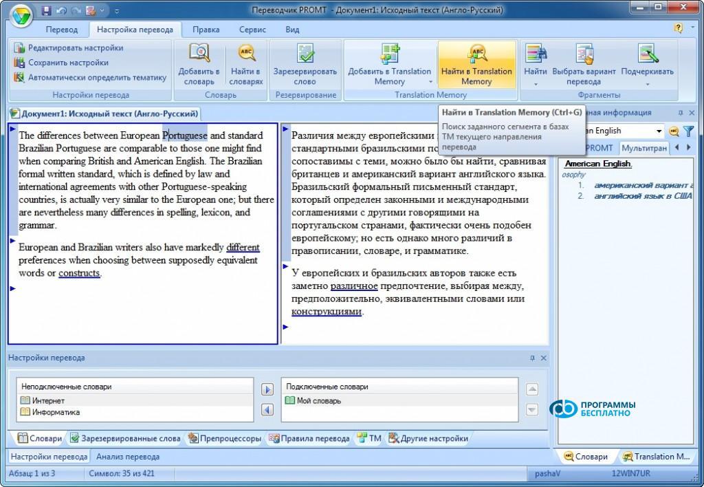 программы для перевода с английского на русский для компютера