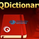 qdictionary