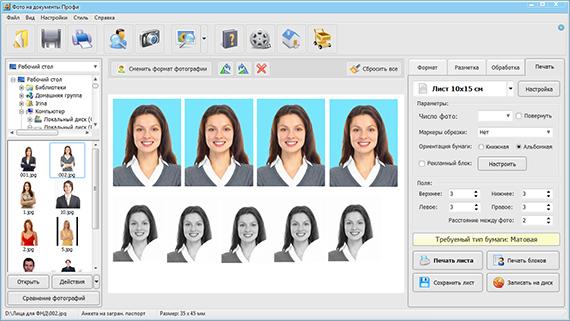 Программу документы на на русском фото языке