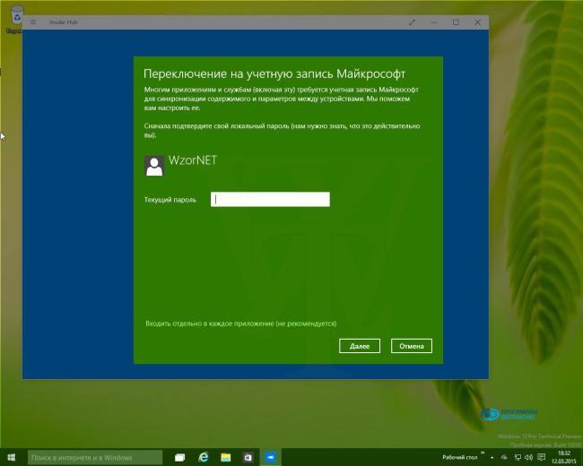 stoit-ustanavlivat-li-obnovlyatsya-k-windows-10-3