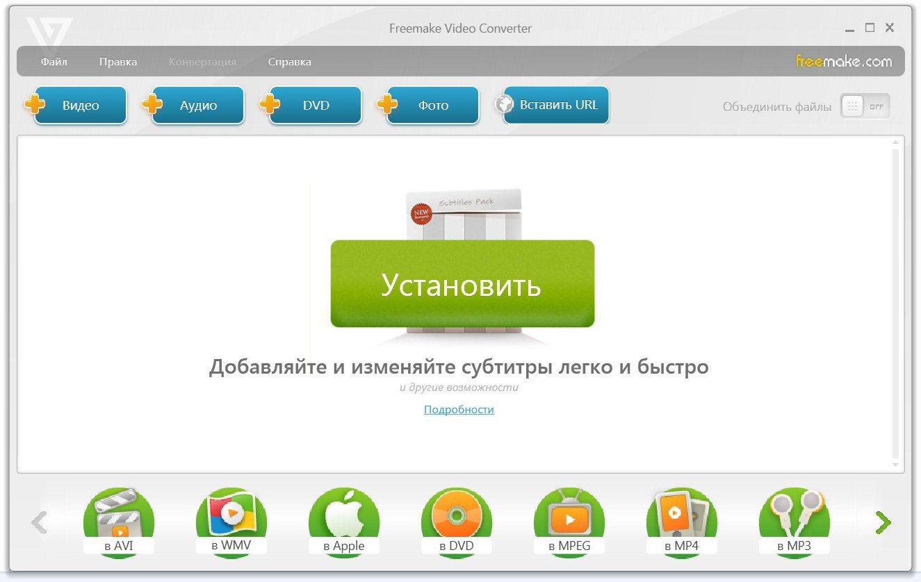 besplatnye-videokonvertery-na-russkom-photo-3