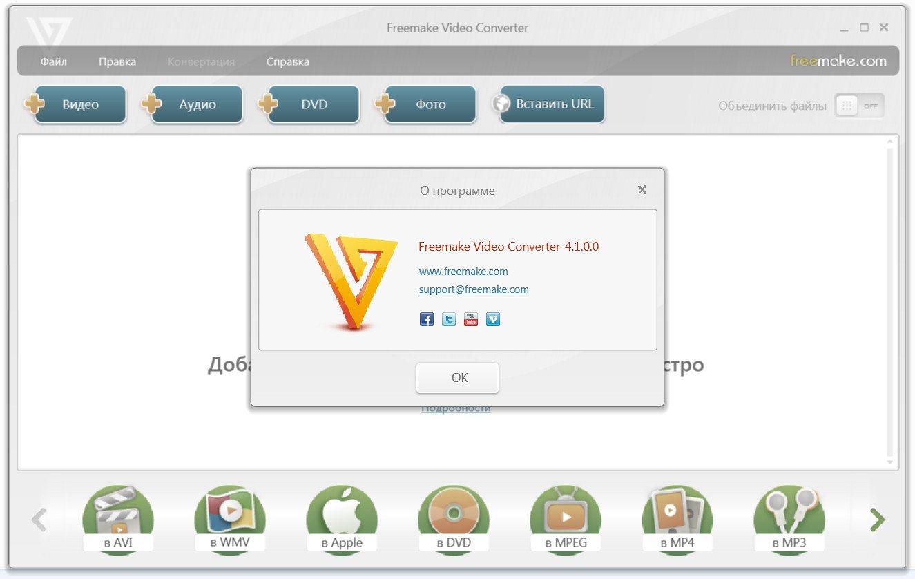 besplatnye-videokonvertery-na-russkom-photo-4