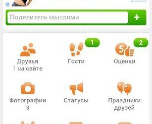 Как заработать деньги в Одноклассниках на классах