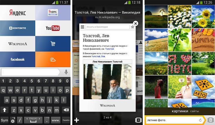 Яндекс.Браузер Для Андроид Скачать