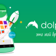 Dolphin-Browser-Android-photo-1
