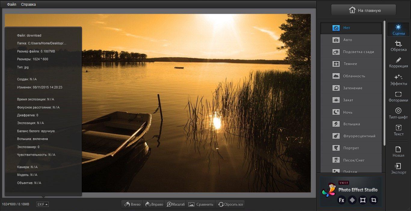 photoshop-onlajn-na-russkom-photo-5