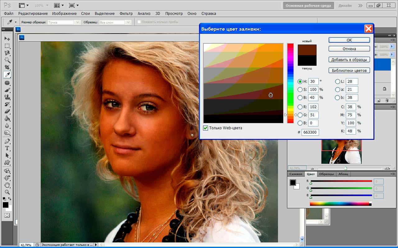 photoshop-onlajn-na-russkom-photo-7