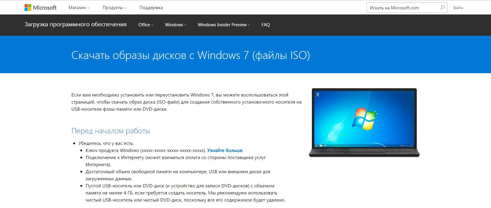skachat-windows-7-besplatno-photo-3