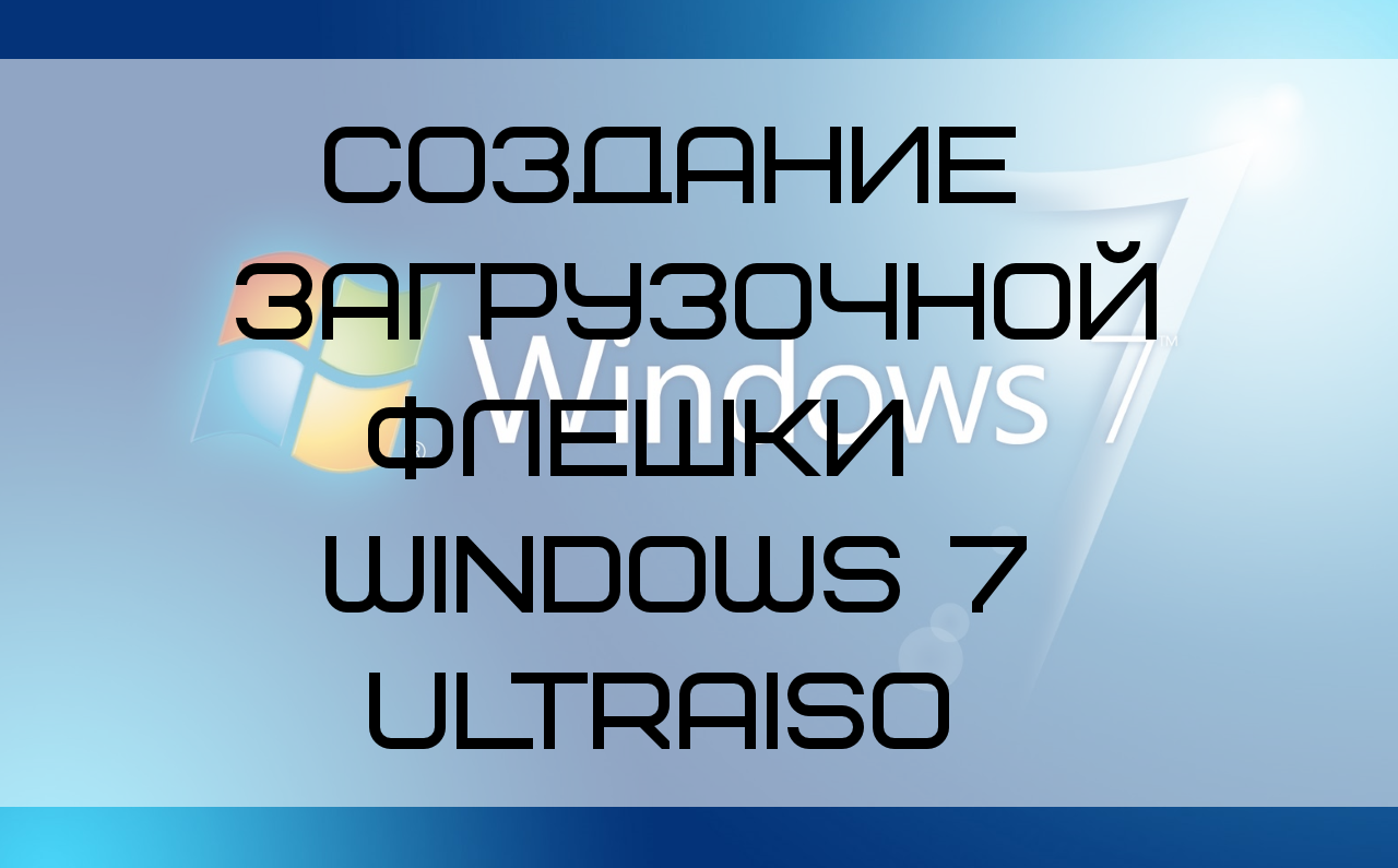 skachat-windows-7-besplatno-photo-7