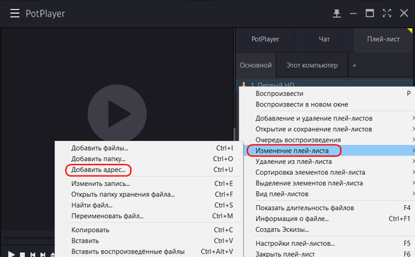 Просмотр IPTV в медиаплеере PotPlayer