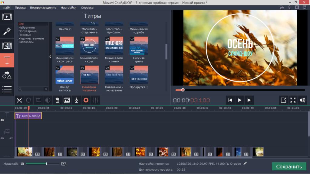 Как сделать слайдшоу с музыкой используя программу Movavi СлайдШОУ ?
