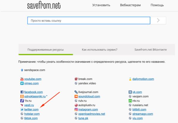 Как скачать видео с Twitter через сервис savefrom.net?