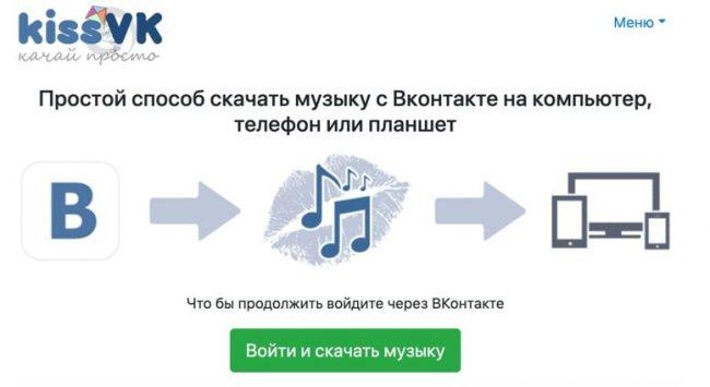 Kissvk.com
