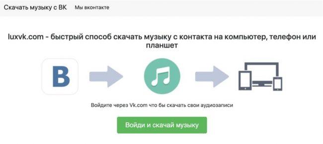 Luxvk.com