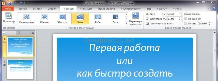 Делаем правильную презентацию на компьютере в Power Point