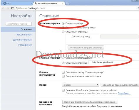 Как установить Яндекс стартовой страницей в браузере?