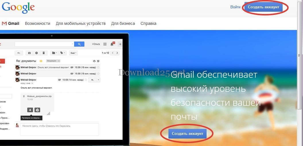 Создаем электронный ящик в Google (Gmail) за 5 минут
